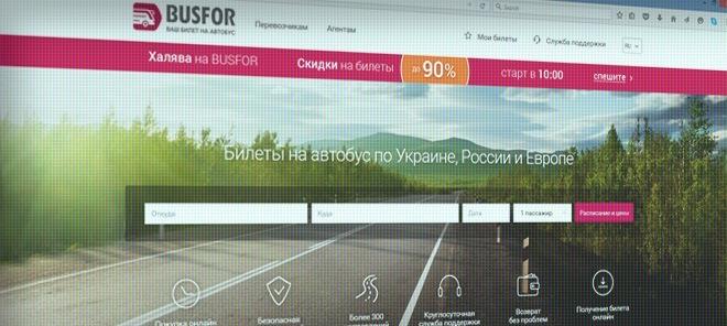 Busfor.ua Review