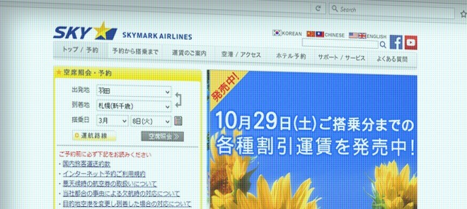Skymark.jp Review